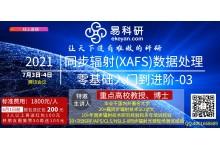 同步辐射(XAFS)数据处理零基础入门到进阶-03