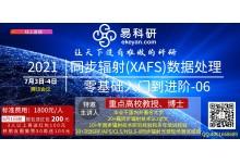 同步辐射(XAFS)数据处理零基础入门到进阶-06