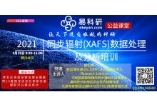 免费   同步辐射机光源老师-XAFS数据处理及分析入门01